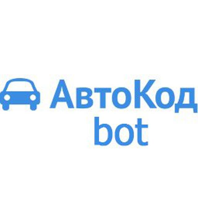 """Телеграм бот """"АвтоКод"""""""