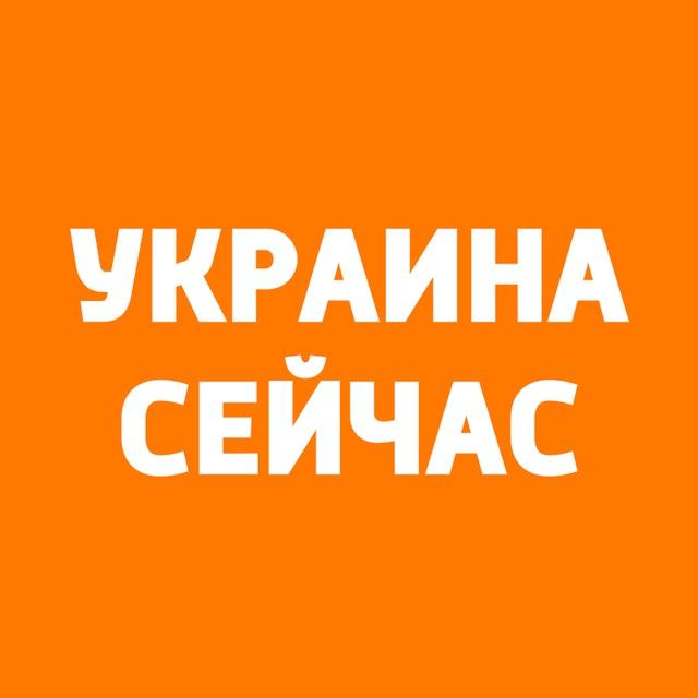 "Телеграм канал ""Украина сейчас"""