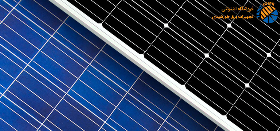 تفاوت پنل خورشید پلی کریستال و مونوکریستال