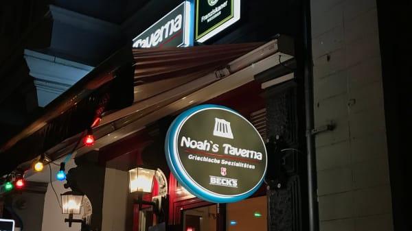 photo 4 - Noahs Taverna, Hamburg