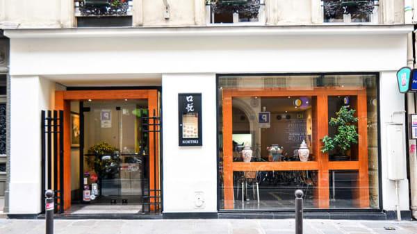 Entrée - Koetsu, Paris