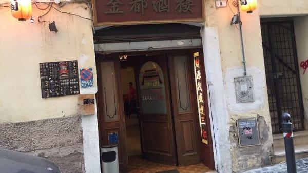 Jin Du, Frascati