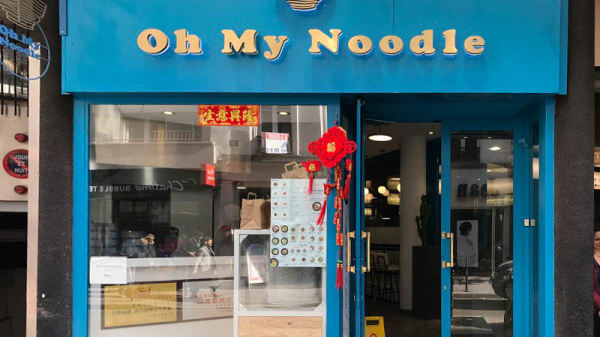 Façade - Oh My Noodle, Paris