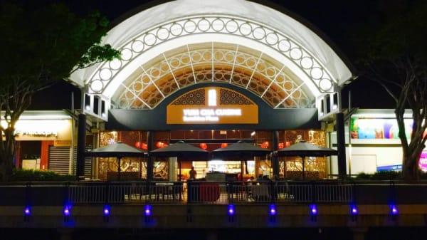 Yum Cha Cuisine Sunshine Plaza, Maroochydore (QLD)