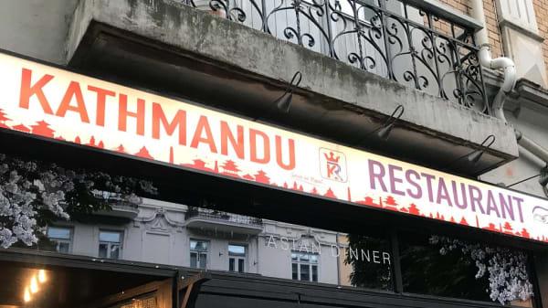 Photo 6 - Kathmandu Restaurant, Oslo