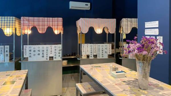 Interno - Le vie di Taipei, Milan