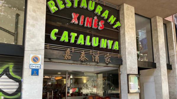 El xines Catalunya, Barcelona