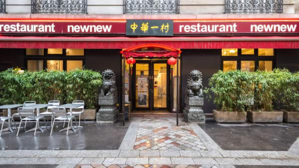 Entrée - NEW NEW, Paris