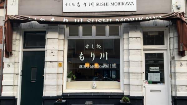 Ingang - Sushi Morikawa, Den Haag