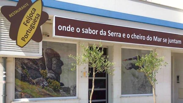 entrada - Feijoca Portuguesa, Terrugem