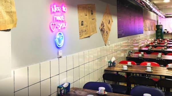 Sala del restaurante - Wase, Madrid