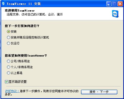 TeamViewer VPN应用于内网服务器- 米斯特周