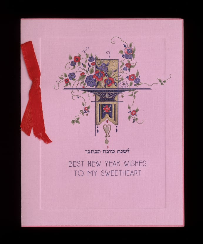 hebrew publishing company new year greeting paper printed with gold and silver ink
