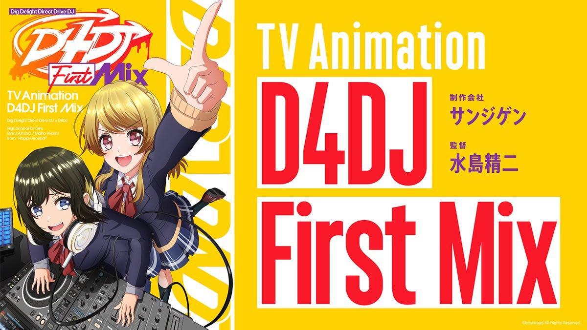 D4DJ - New Manga Confirmed Release Date & More -