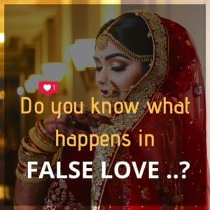 Do you know what happens in false love ..? - ખોટા પ્રેમમાં શું થાય ખબર છે..?