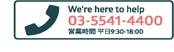お問い合わせは電話番号03-5541-4400までお気軽にどうぞ
