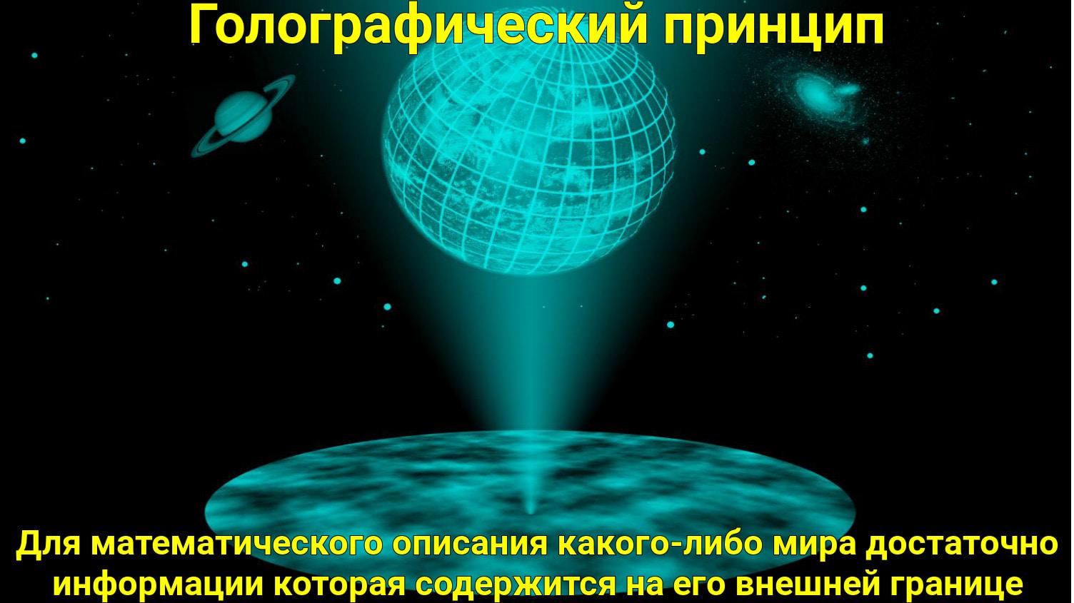 Голографический принцип. Для математического описания какого-либо мира достаточно информации, которая содержится на его внешней границе.