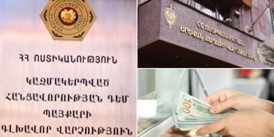 Ոստիկանությունը որպես վարկային կազմակերպություններ հանդես եկող ընկերությունների խարդախություններ է բացահայտել (տեսանյութ)
