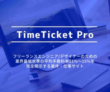 TimeTicketPro公開のお知らせ
