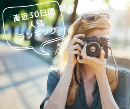 写真撮影/カメラの直近30日間人気ランキング