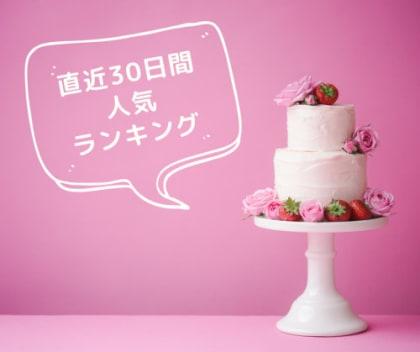 恋愛/婚活の直近30日間人気ランキング