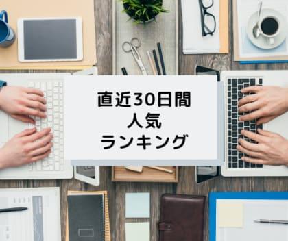 ビジネス/コンサルティングの直近30日間人気ランキング