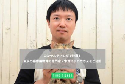 コンサルティングで注目! 東京の猫専用物件の専門家・木津イチロウさんをご紹介の画像