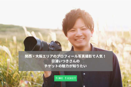 関西・大阪エリアのプロフィール写真撮影で人気! 日浦いつきさんのチケットの魅力が知りたいの画像