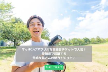 荒嶋友基さんの愛知県で人気!マッチングアプリ用写真撮影チケットの画像