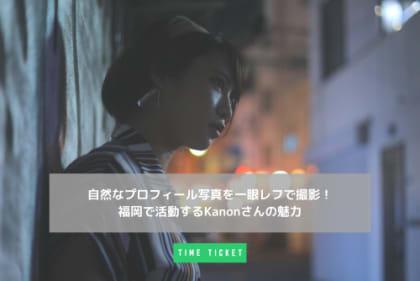 Kanonさん 福岡で活躍中 自然なプロフィール写真を一眼レフで撮影!の画像