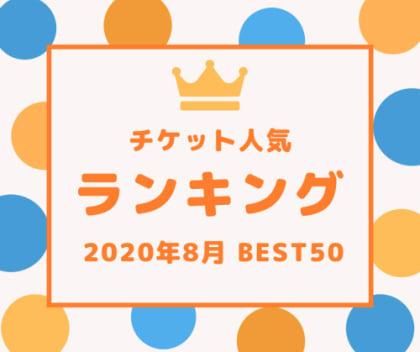 2020年8月のチケットランキングベスト50