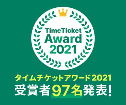 タイムチケットアワード2021受賞者