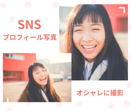 SNSプロフィール写真の撮影