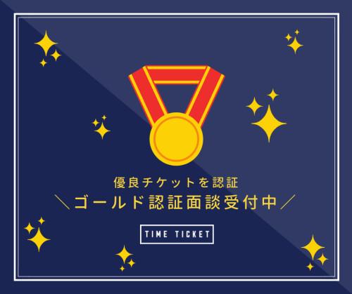 優良チケットを保証するゴールド認証の受付