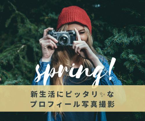 東京都内で新生活にピッタリなプロフィール写真撮影