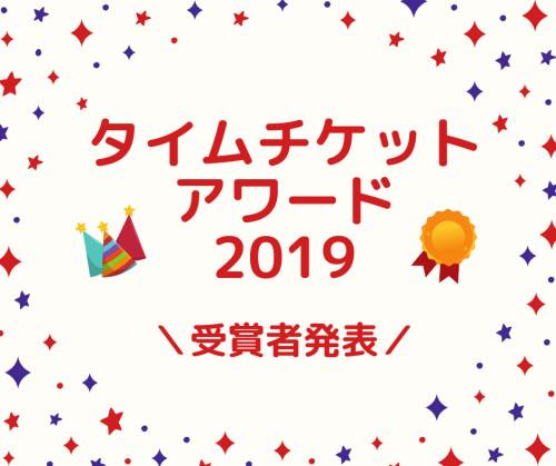 タイムチケットアワード2019受賞者発表