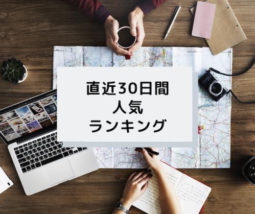 企画/ネーミング/記事制作の直近30日間人気ランキング