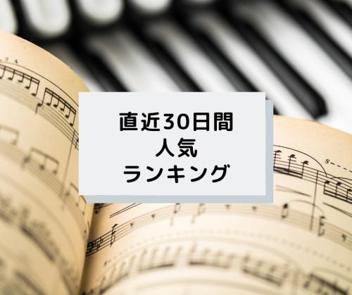 音楽/楽器レッスンの直近30日間人気ランキング