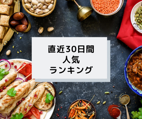 グルメ/料理レッスンの直近30日間人気ランキング