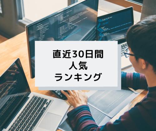 アプリ/システム開発の直近30日間人気ランキング