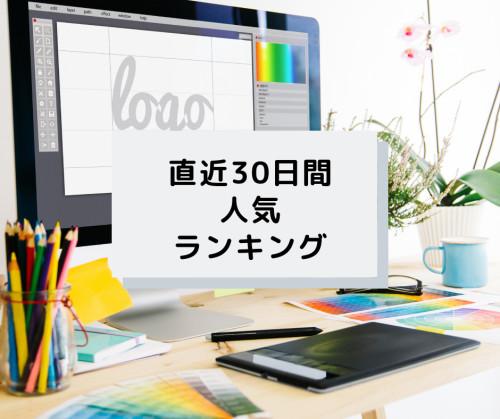 デザイン/ロゴ/イラスト制作の直近30日間人気ランキング