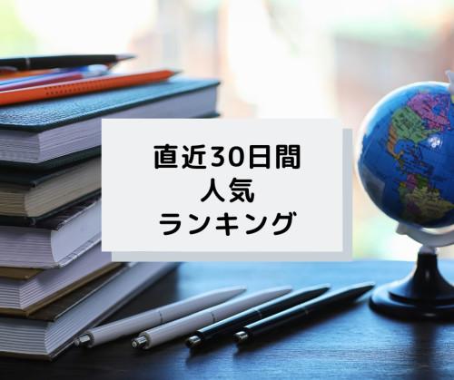 語学/海外/翻訳/通訳の直近30日間人気ランキング