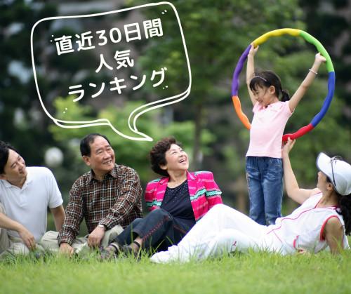 家族関係/夫婦生活の直近30日間人気ランキング