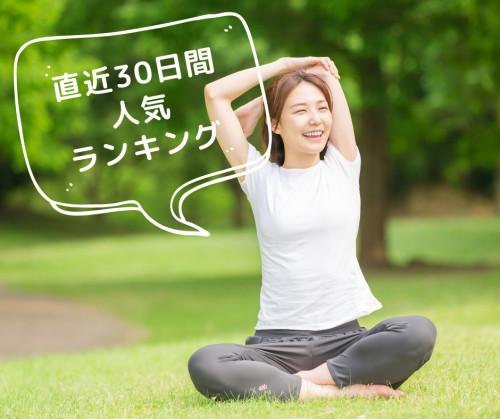 健康/運動/トレーニングの直近30日間人気ランキング