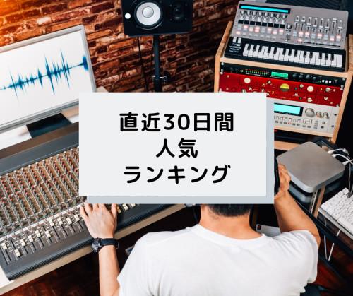 映像/音声/ナレーションの直近30日間人気ランキング