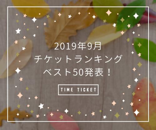 2019年9月のチケットランキングベスト50