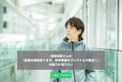 池森裕毅さんの「起業の相談承ります。新規事業のブレストも大歓迎!」の魅力が知りたいの画像