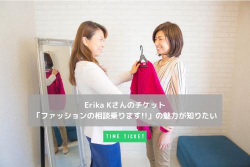 Erika Kさん 「ファッションの相談乗ります!!」の魅力の画像