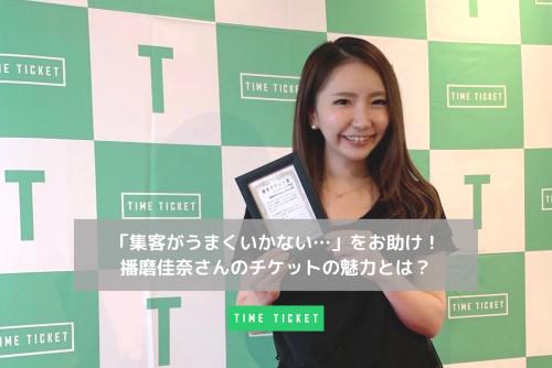 播磨佳奈さん 「集客がうまくいかない…」をお助け! チケットの魅力とは?記事の画像