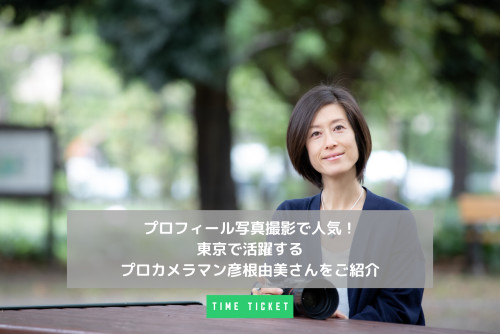 彦根由美さん 東京で活躍するプロカメラマン プロフィール写真撮影で人気!の画像